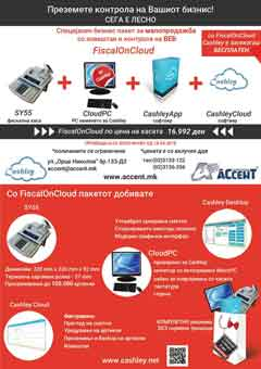 FiscalonCloud_featured