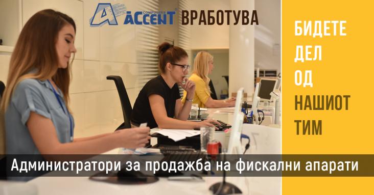 administratori_fiskalni